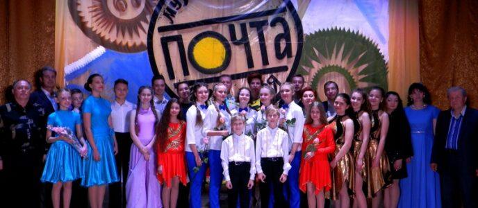 12 мая в Районном Доме культуры состоялся концерт музыкальной студии «Южа» и студии бального танца «Вазаль»  «МУЗЫКАЛЬНАЯ ПОЧТА».